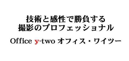 阿賀野、新発田のカメラマン、写真撮影の事なら Office y-two | Office y-two3